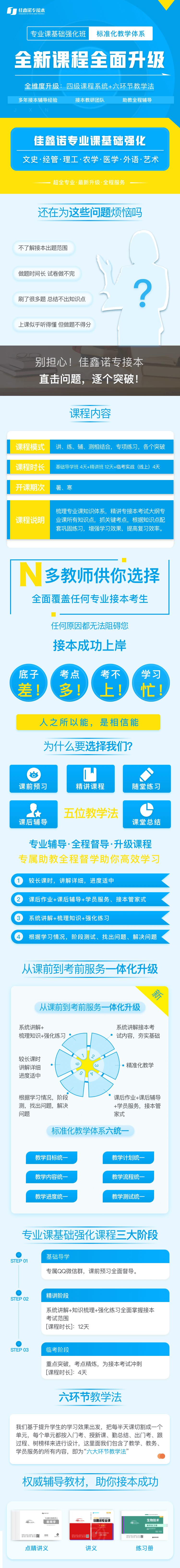 专业课基础强化班备份.png