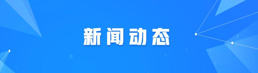 新闻动态.png